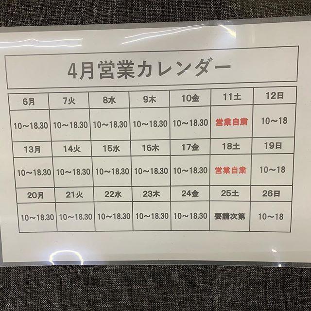 明日4/18(土)サイクルフィックス営業自粛日です!! 宜しくお願いします!